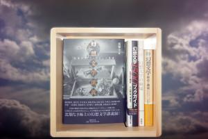 幻想文学ガイド箱s
