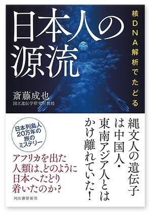 日本人の源流