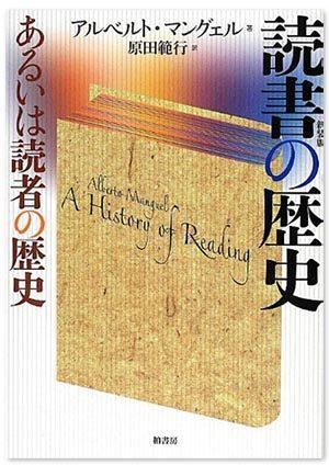 読書の歴史