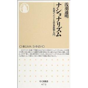 ナショナリズム―名著でたどる日本思想入門