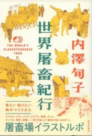 『世界屠畜紀行』内澤旬子