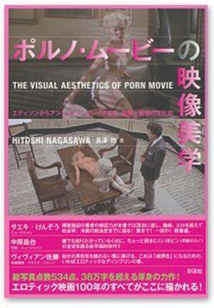 ポルノ美学
