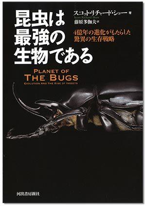 昆虫は最強