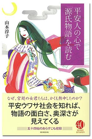 源氏物語』の桐壷更衣のモデルは...