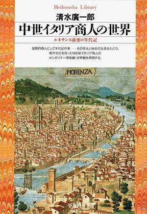 中世イタリア商人