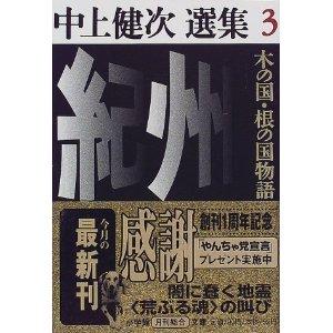 紀州 木の国・根の国物語―中上健次選集〈3〉