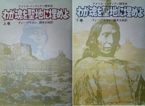 『わが魂を聖地に埋めよ―アメリカ・インディアン闘争史』