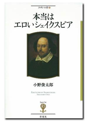 エロいシェイクスピア