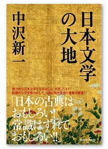日本文学の大地