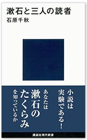 漱石と3人の読者