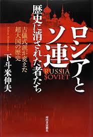ロシアとソ連