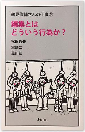 鶴見俊輔の編集方法のエッセンスが学べる本:情熱の本箱(202) | ほん ...