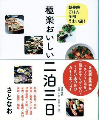 nihakumikka2-thumb